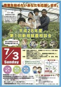 第1回 沖縄県新規就農相談会