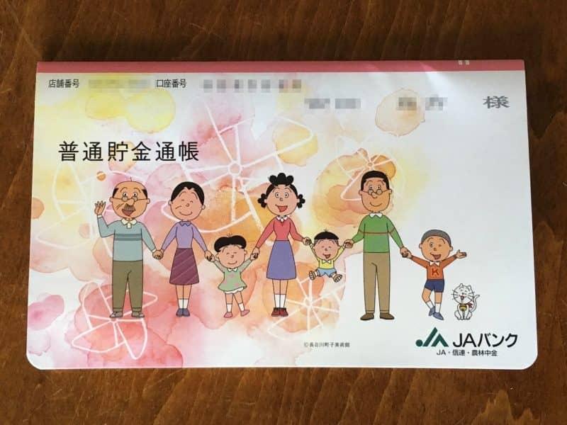 JAバンク預金通帳