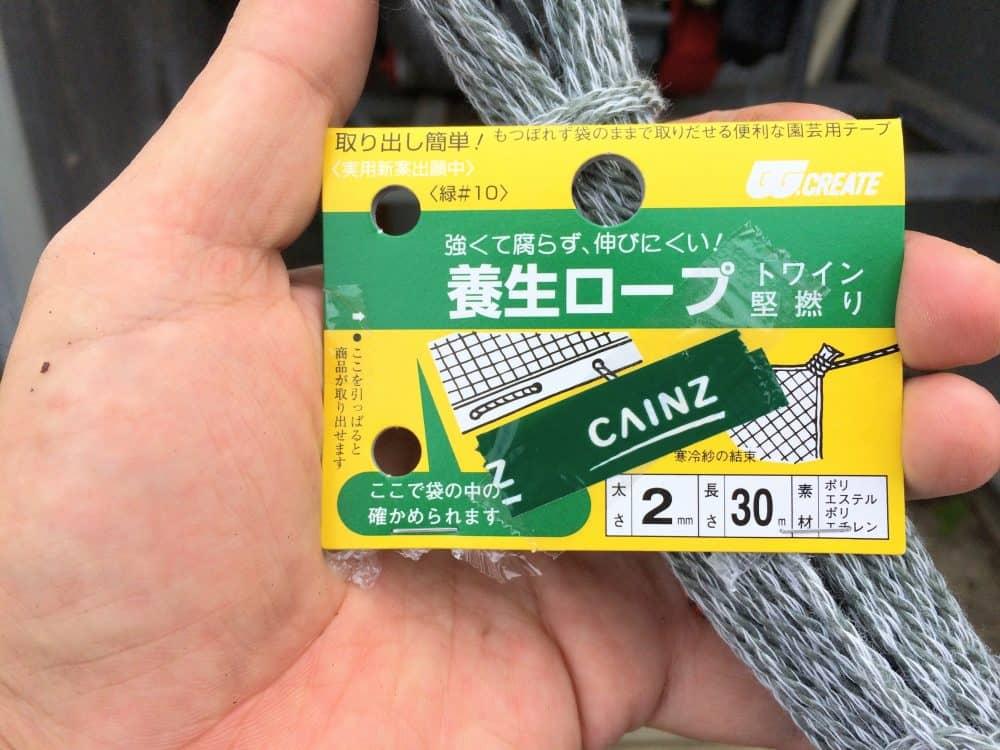 QP-207スタータロープはこれで代用