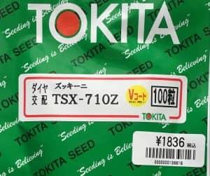 ズッキーニ トキタ種苗 ダイヤ交配 TSX-710Z