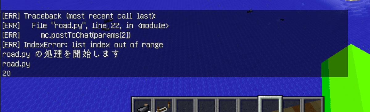 マインクラフトでPythonを実行してエラーが出たときの画面
