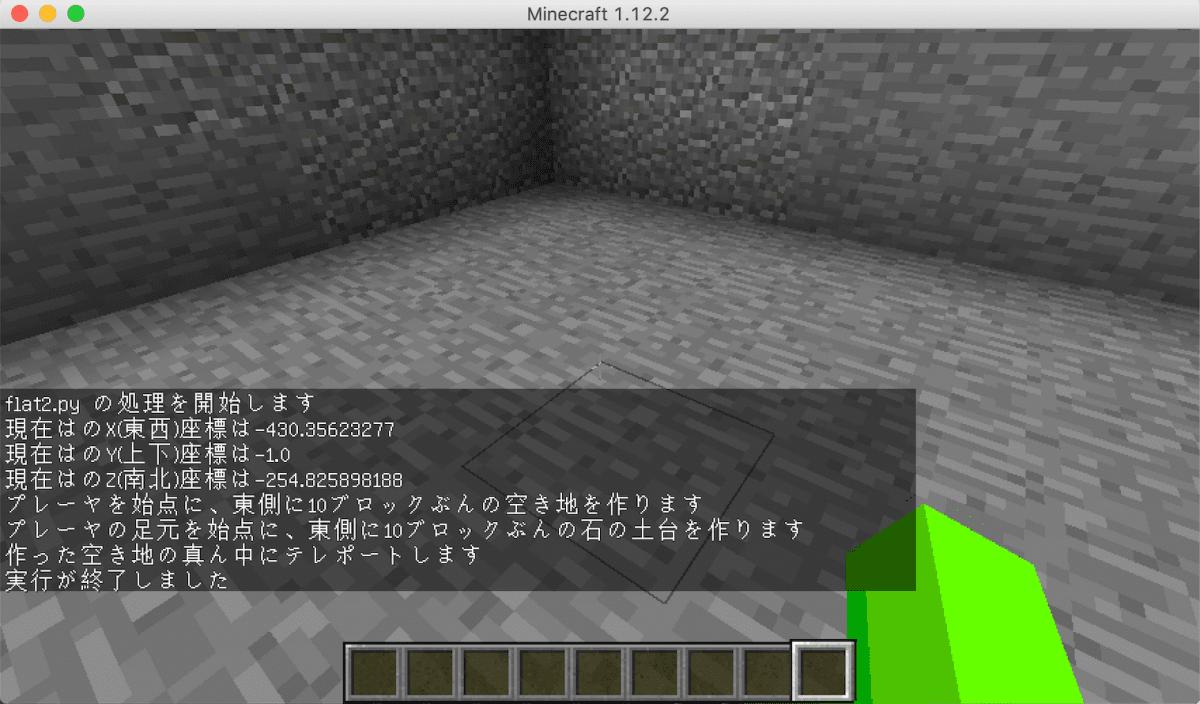 空き地をつくって土台をつくるPythonプログラムを実行した結果