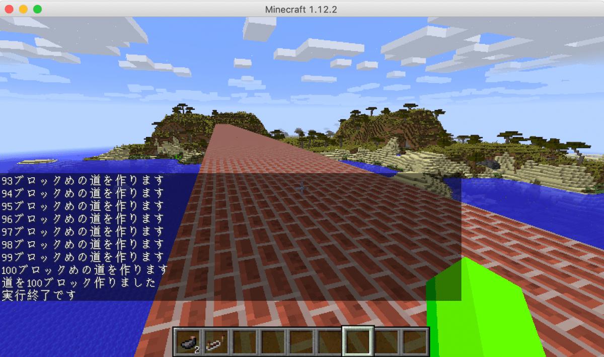 自動で道を建築するマイクラPythonプログラム