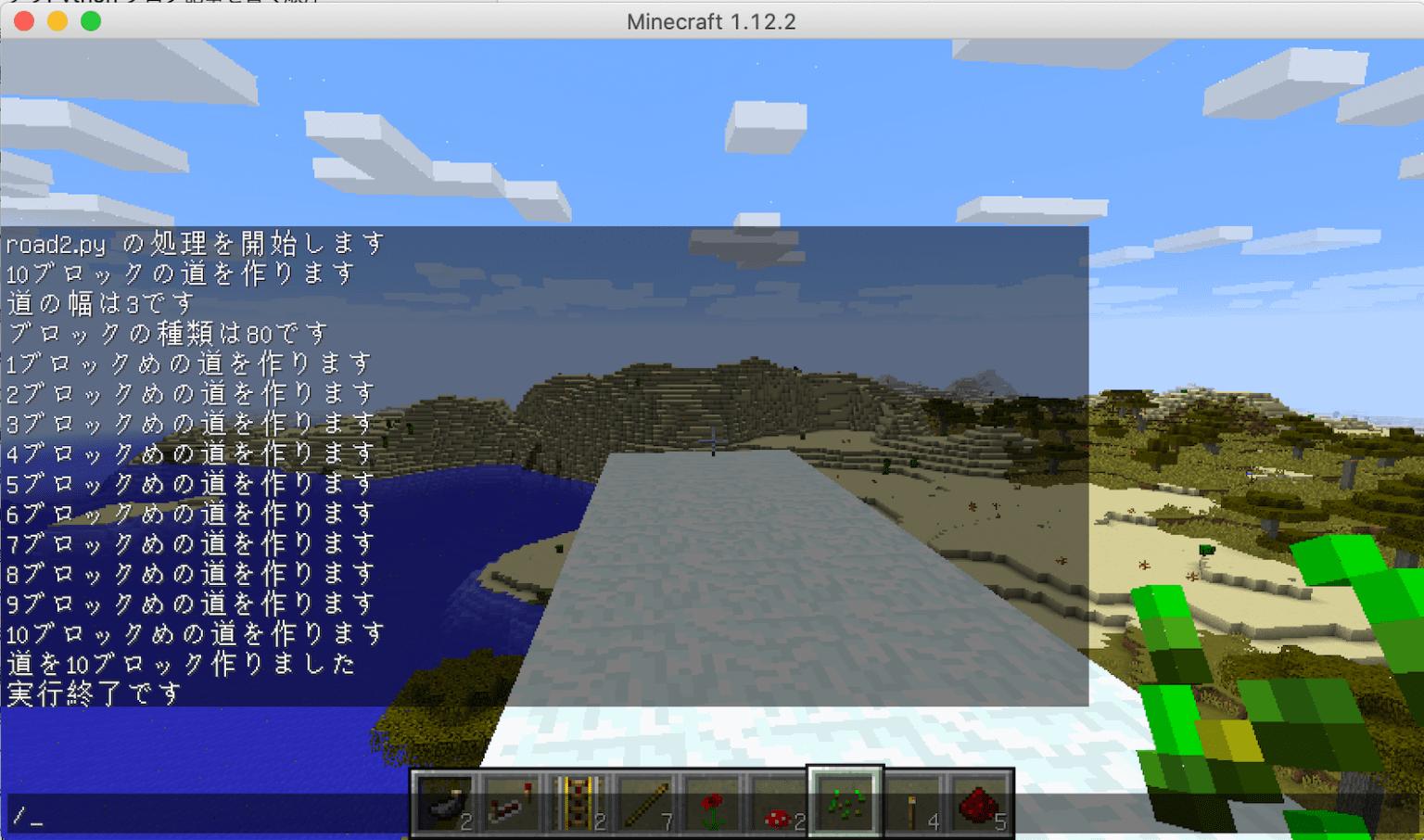 マインクラフトのPythonプログラムで、3個のパラメータを指定した結果