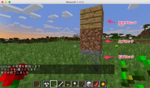 指定したブロックを1個ずつ積み上げた例。マインクラフト&Python