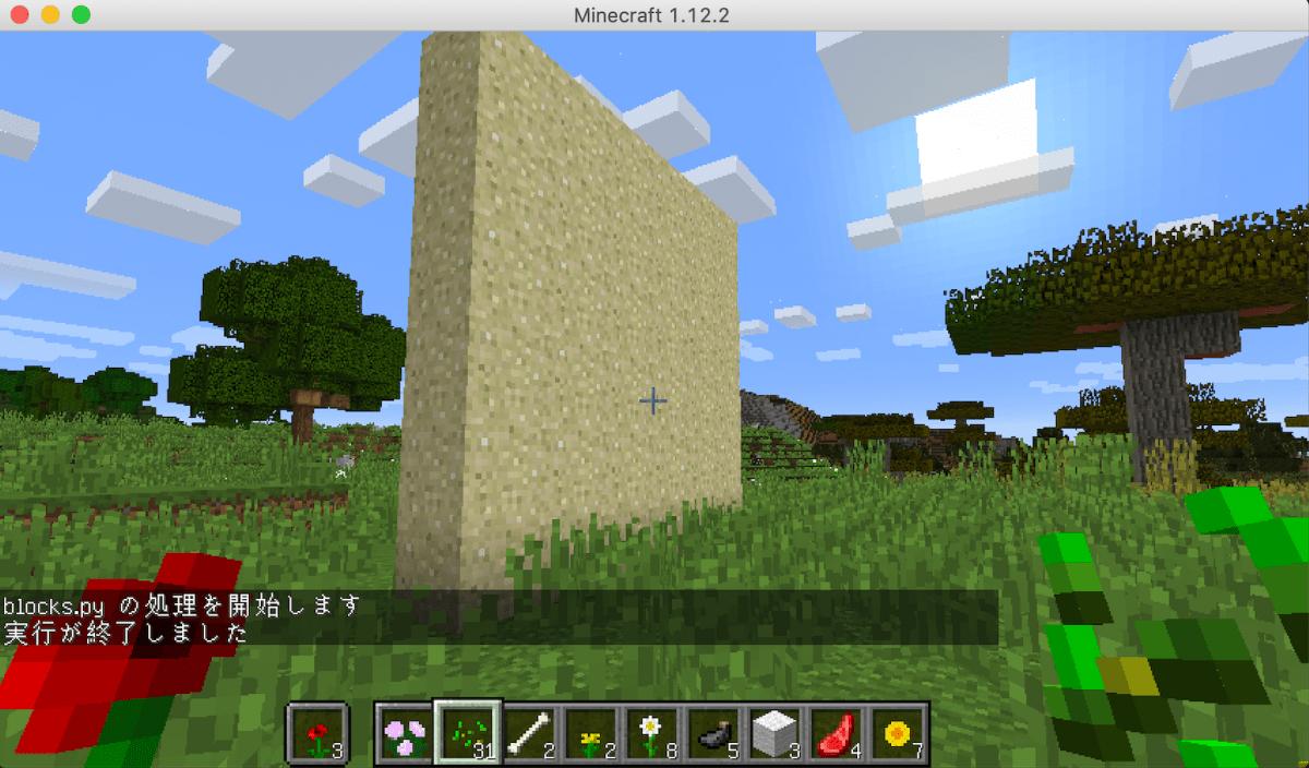 砂の壁をPythonプログラムで設置。マインクラフト